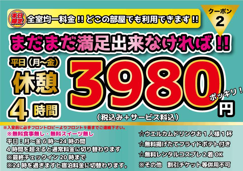 平日休憩4時間4,080円(月~金)