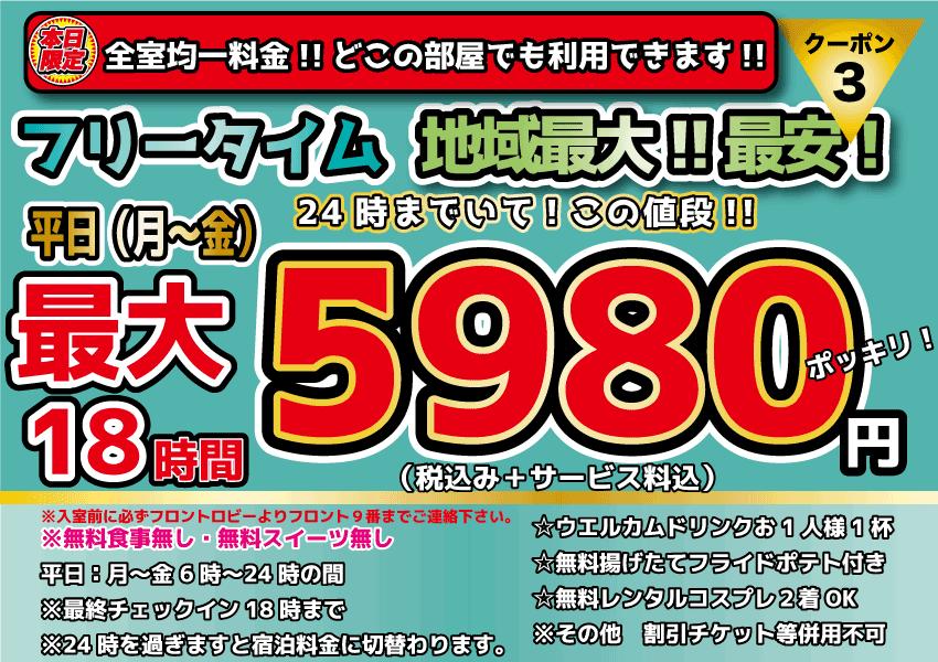平日フリータイム6,080円(月~金)