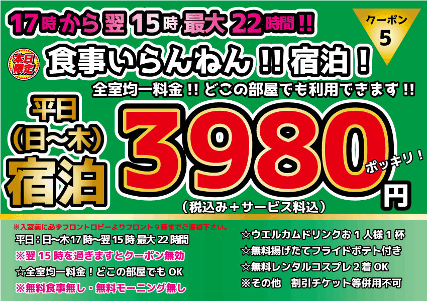 平日素泊まり5,080円(月~金)