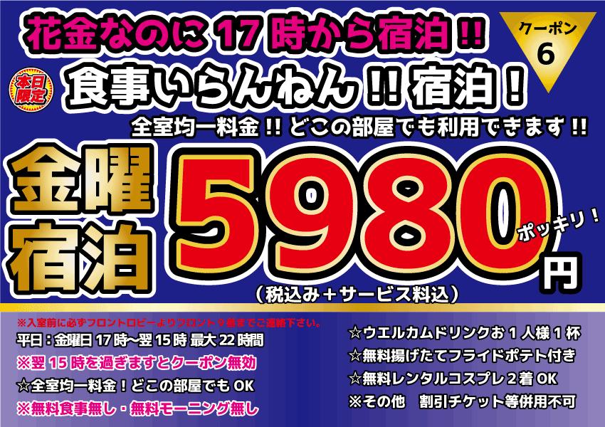 金曜宿泊7,080円