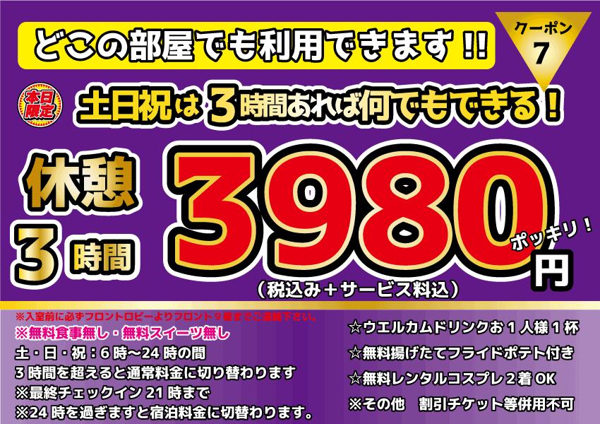 休日休憩500円OFF(土・日・祝)